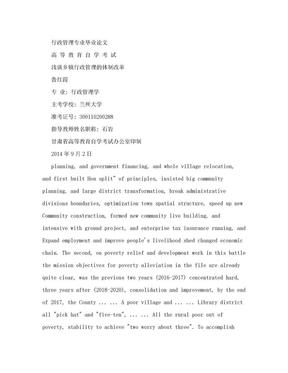 电大行政管理专业毕业论文 浅谈乡镇行政管理的体制改革.doc