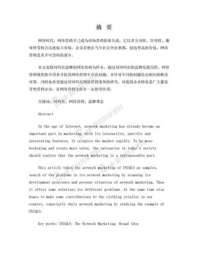 阿玛尼在中国地区网络营销策略分析.doc