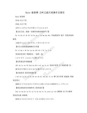 Rain-秦基博 言叶之庭片尾曲中文谐音.doc
