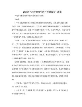 """试论清代科举制度中的""""发领落卷""""政策.doc"""