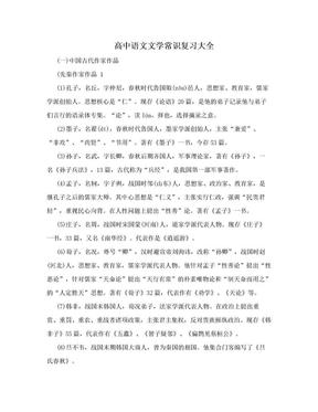 高中语文文学常识复习大全.doc