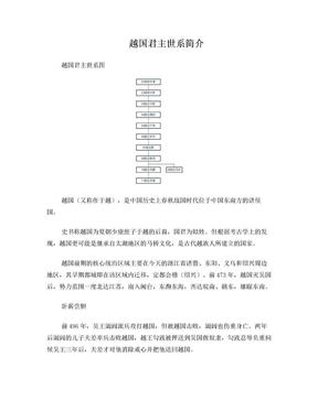 14越国君主世系(资料丰富,内容详尽;已仔细校对,无错误).doc