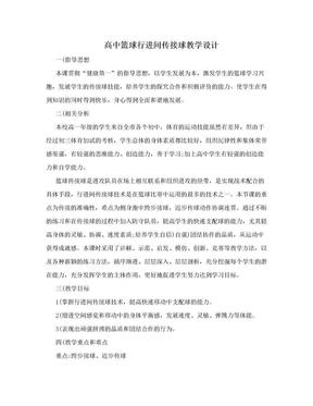 高中篮球行进间传接球教学设计.doc