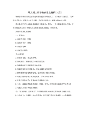 幼儿园大班毕业典礼主持稿[3篇].doc