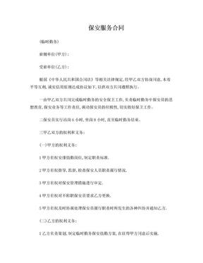 保安服务合同(临时勤务).doc