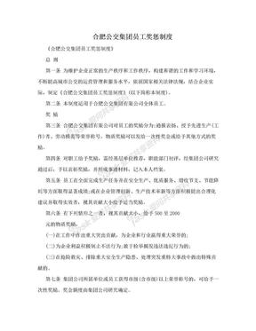 合肥公交集团员工奖惩制度.doc