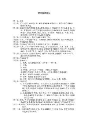 档案管理规定.doc