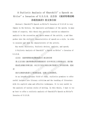 A Stylistic Analysis of Churchill's Speech on Hitler's Invasion of U.S.S.R.  丘吉尔 《就希特勒侵略苏联的演讲》的文体分析.doc