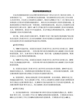 河北养老保险新政策全文.docx