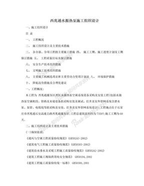 西兆通水源热泵施工组织设计.doc
