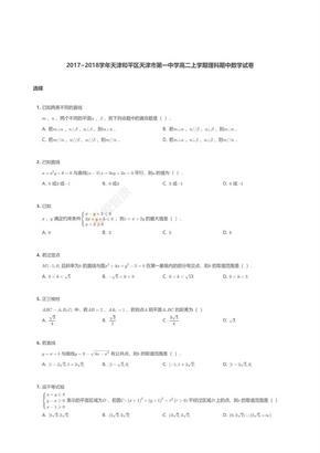 2017~2018学年天津和平区天津市第一中学高二上学期理科期中数学试卷.pdf