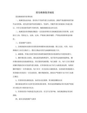 塔吊维修保养制度.doc