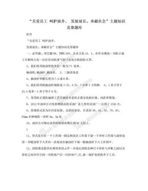 """""""关爱员工 呵护油井、 发展延长、奉献社会""""主题知识竞赛题库.doc"""