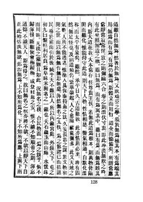 道德经精义(萧天石)128-171.doc