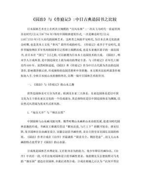 《园冶》与《作庭记》:中日古典造园书之比较.doc