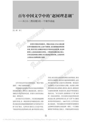 """谢泳:百年中国文学中的""""赵树理悲剧"""":从《小二黑结婚》的一个细节说起.pdf"""