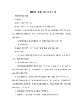 魏桂红(王魁)水车租赁合同.doc