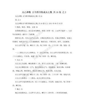 太乙神数 古今图书集成太乙数 共16卷 之2.doc