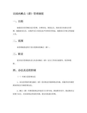 公园内摊点(群)管理制度(修改稿)4.21