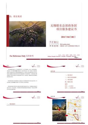 华夏柏欣无锡联东总部商务园项目服务建议书.pptx