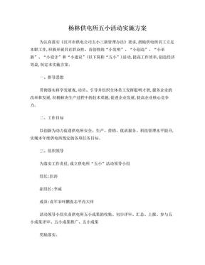 杨林供电所五小活动实施方案.doc
