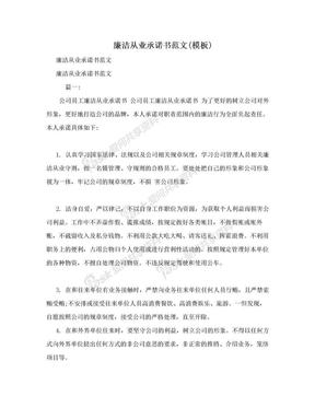 廉洁从业承诺书范文(模板).doc