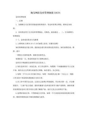 淘宝网店仓库管理制度59574.doc