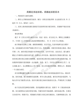 离婚民事起诉状,离婚起诉状范本.doc