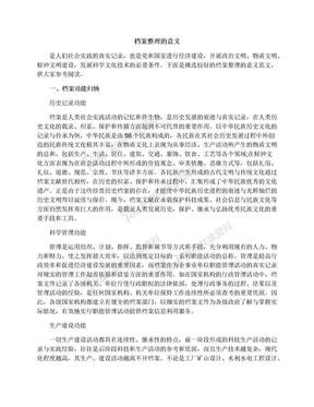 档案整理的意义.docx