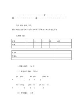 小学五年级语文S版第一次月考卷.doc