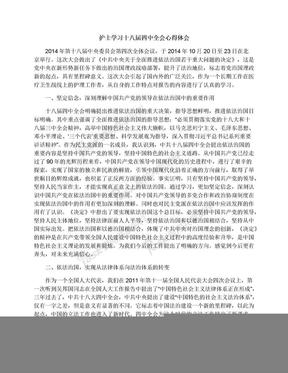 护士学习十八届四中全会心得体会.docx