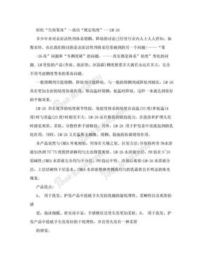 洗发水、沐浴露粘度稳定配方.doc