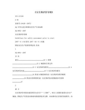《安全预评价导则》.doc