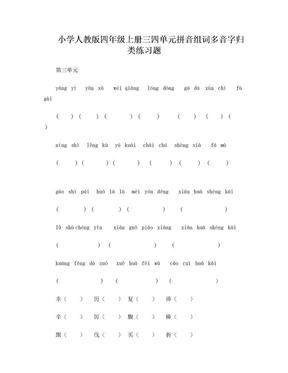 小学人教版四年级上册三四单元拼音组词多音字归类练习题.doc