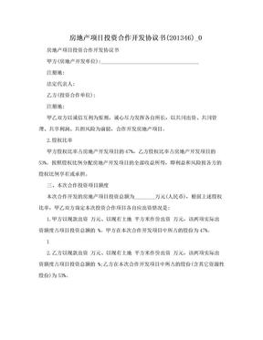 房地产项目投资合作开发协议书(201346)_0.doc