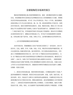 景德镇陶瓷市场调查报告.doc
