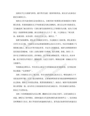 武则天为什么要杀太平公主的驸马薛绍?.doc