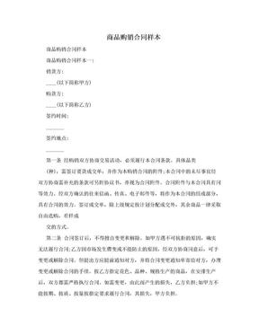 商品购销合同样本.doc