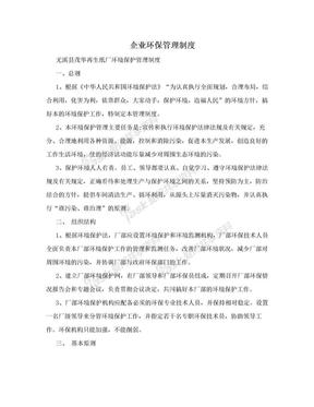 企业环保管理制度.doc