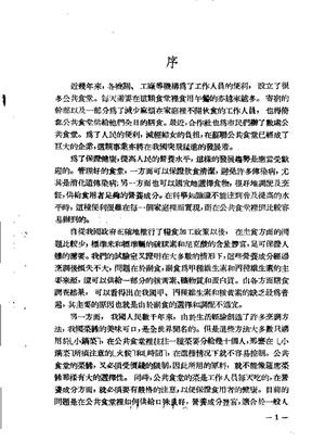 1959公共食堂菜谱.pdf