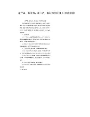 新产品、新技术、新工艺、新材料的应用_1480728328.doc