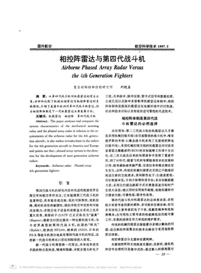 相控阵雷达与第四代战斗机.pdf
