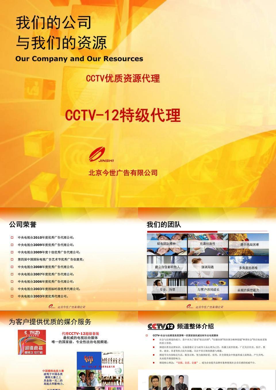 北京今世广告有限公司 CCTV-12超值套.ppt