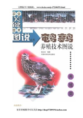 养殖类鹌鹑养殖技术图说.doc