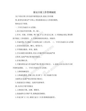 保安日常工作管理制度.doc
