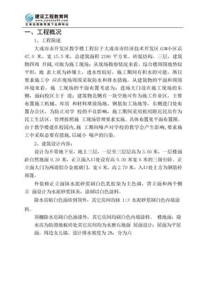 大成市开发区教学楼工程施工组织设计.doc