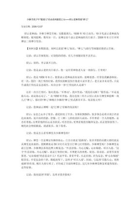 绍云法师介绍虚云和尚神奇事迹.doc