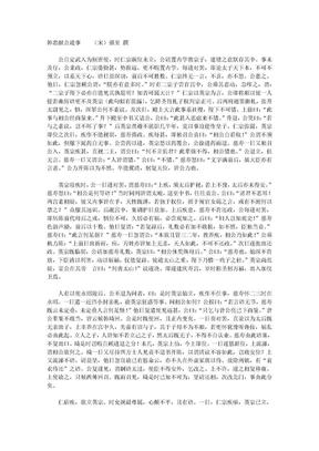 051《韩忠献公遗事》(宋)强至 撰.doc