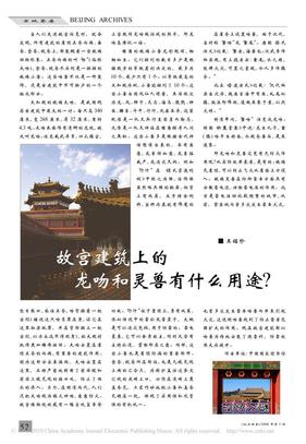 故宫建筑上的龙吻和灵兽有什么用途_.pdf