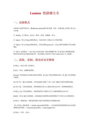 Lumion_快捷键大全中文_(by_ma5).doc